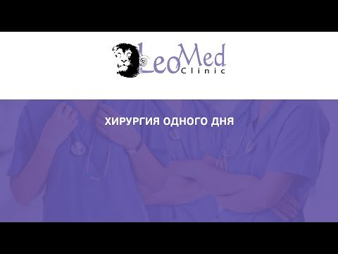 Хирургия одного дня в медцентре LeoMed