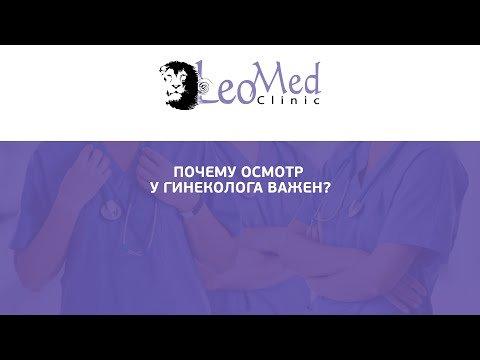 Почему осмотр у гинеколога важен
