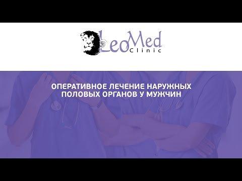 Оперативное лечение наружных половых органов