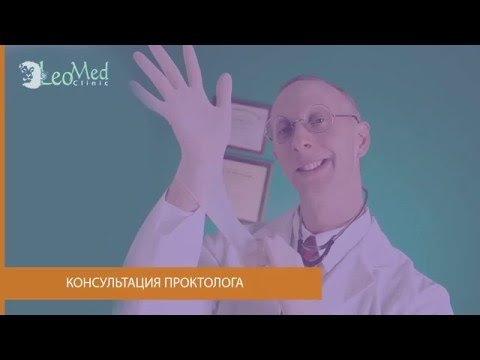Консультация проктолога