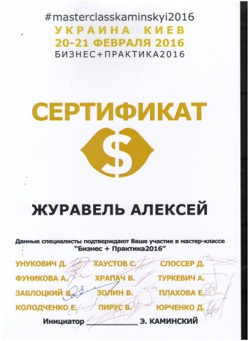 Журавель Алексей Юрьевич — фото №4