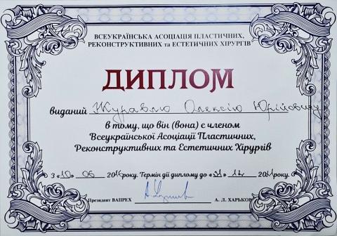 Журавель Алексей Юрьевич — фото №7