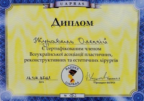 Журавель Алексей Юрьевич — фото №8