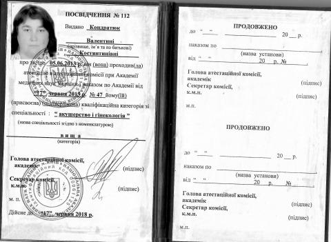 Кондратюк Валентина Константиновна — фото №3