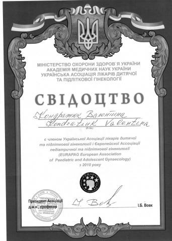Кондратюк Валентина Константиновна — фото №4