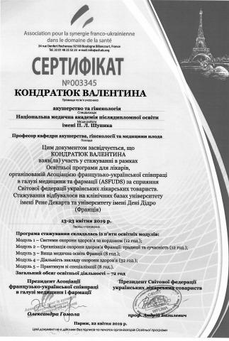Кондратюк Валентина Константиновна — фото №5