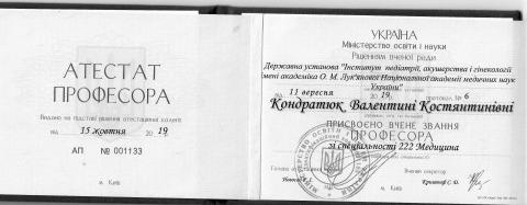 Кондратюк Валентина Константиновна — фото №6